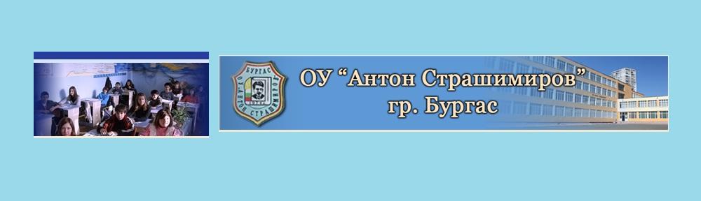 """ОУ """"Антон Страшимиров"""" Бургас"""